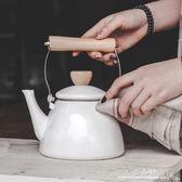 1.3L日式搪瓷多彩燒水壺可愛加厚涼水花茶壺電磁爐通用『七夕好禮』igo