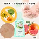 韓國製 消毒殺菌費洛蒙乾洗手劑 30ml (單瓶)