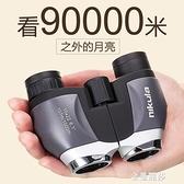 立可達超清雙筒望遠鏡 高倍高清微光夜視軍成人袖珍演唱會望眼鏡 極簡雜貨