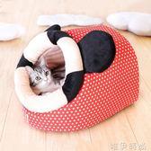 寵物窩 貓窩冬季保暖封閉式小奶貓可愛貓咪睡覺的窩貓床寵物小屋室內貓屋  唯伊時尚