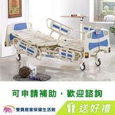電動病床 電動床 贈好禮 耀宏 加護型 三馬達電動護理床 YH320 醫療床 復健床 醫院病床