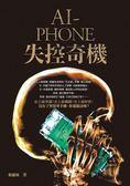 (二手書)AI-PHONE 失控奇機