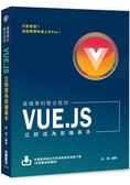 最簡單的整合框架:Vue.js立即成為前端高手