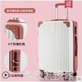 行李箱 行李箱女2021新款24寸 ins網紅潮大容量男皮拉桿密碼箱子26小型20 米家WJ
