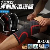 護膝 運動護膝 彈力護膝 運動防護 膝蓋 膝關節 透氣 籃球 跑步 復健 兩色 尺寸可選