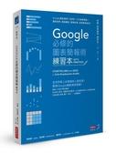 Google必修的圖表簡報術(練習本):Google總監親授10堂課×100道練...【城邦讀書花園】