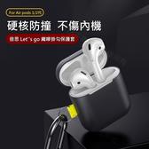 Baseus倍思 AirPods1/2代 Let''s go 織嘜掛鉤保護殼 耳機保護套 蘋果耳機 耳機套