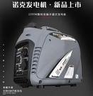 發電機 諾克2200W靜音手提式發電機數碼變頻220V便攜小型發電機峰值2500W mks免運