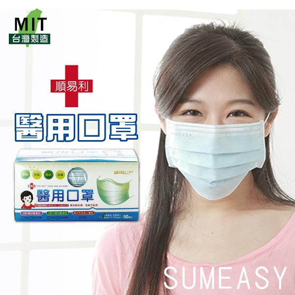 順易利 醫用口罩(未滅菌) 雙壓條設計 50入/盒