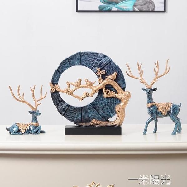 歐式鹿擺件簡約輕奢美式客廳裝飾電視櫃酒櫃玄關創意家居裝飾品 一米陽光