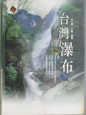 【書寶二手書T6/地理_MOZ】台灣的瀑布_台灣地理百科08