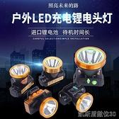 頭燈強光超亮LED充電感應頭燈 led防水釣魚燈戶外頭戴燈鋰電池夜釣燈 【快速出貨】