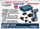 【台北益昌】夾頭全配 全套 BOSCH 博世 GSR 18V-EC FC2 鋰電 電鑽 起子機 槌鑽 免出力 魔鬼機