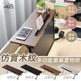 【Incare】多功能仿實木紋螢幕上置物架(2入超值組/4色可選)胡桃木X2
