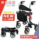 【德國歐尚osann】健步車MOVE-X 手推散步車 購物車 特價限量10台