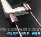 【Micro 2米金屬傳輸線】富可視 InFocus M310 充電線 傳輸線 金屬線 2.1A快速充電 線長200公分