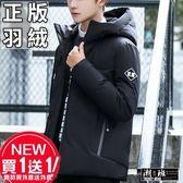 『潮段班』【HJ102F70】外套買一送一 連帽羽絨外套 連帽外套 防寒外套 羽絨外套 (90%以上羽絨)
