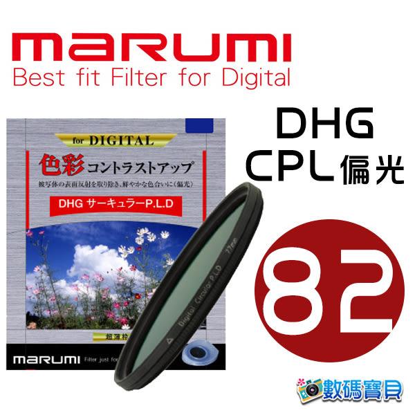 【免運費】Marumi DHG CPL 82mm 數位多層鍍膜環形偏光鏡 82 (薄框,日本製,彩宣公司貨)