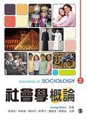 (二手書)社會學概論