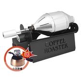 日本寶馬小鋼砲電動咖啡豆烘焙機(附瓦斯爐) TA-SHW-200