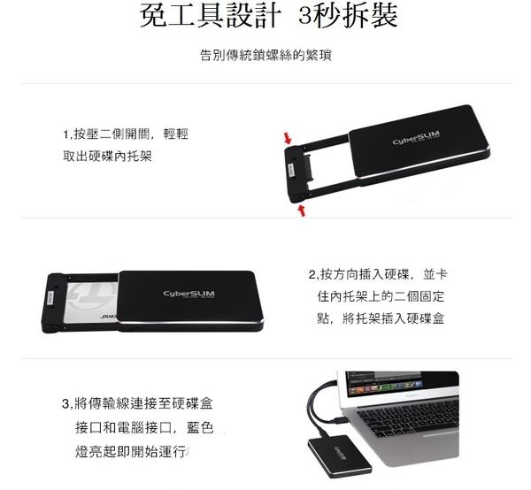 CyberSLIM 2.5吋硬碟外接盒 玫瑰金 7mm Type-C USB3.1 免工具S25U31