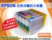 EPSON 73N 73HN 103 防水墨水可填充式墨水匣C110 TX510FN T1