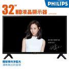 Philips 飛利浦 32吋淨藍光LED液晶顯示器+視訊卡 32PHH4092