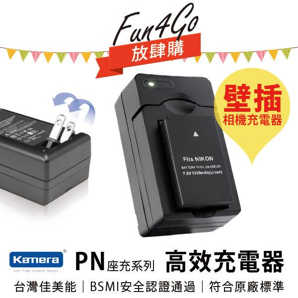 放肆購 Kamera Canon LP-E5 高效充電器 PN 保固1年 EOS 450D 500D 1000D Kiss F X2 X3 LPE5 可加購 電池