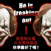SISI【A9004】電影同款周邊小丑驚悚面具cosplay頭套萬聖節化妝舞會恐怖詭異惡搞道具