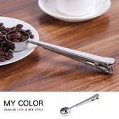 封口夾 密封夾 咖啡量匙 量勺 430不銹鋼 5g 咖啡豆 二合一夾子不銹鋼量勺封口夾【G06-1】MY COLOR