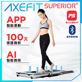 跑步機 AXEFIT超越者真智能控速平板跑步機