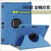 旋轉皮套 聯想 Lenovo Tab2 A10-70L 平板皮套 旋轉支架 保護套 a10-70 保護殼 荔枝紋 保護殼
