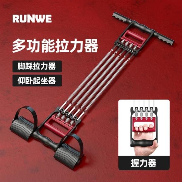 朗威多功能腳蹬拉力器練臂肌擴胸器臂力器握力器男士家用健身器材 「夢幻小鎮」