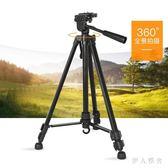 單反相機三腳架便攜照相機攝像攝影機單反數碼自拍直播支架 DJ522『伊人雅舍』