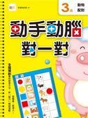 【東雨】3歲動手動腦對一對(動物配對)