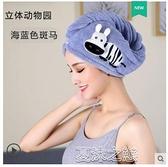 幹髮帽 卡通浴帽干發帽女士超強吸水速長發可愛韓國干毛巾加厚包頭干發巾 快速出貨