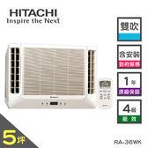 【泰浦樂】日立 5坪 雙吹窗型冷氣RA-36WK (CC010005) [含標準安裝]