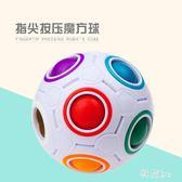 兒童彩虹球5足球迷宮球6益智玩具4-6歲男孩女孩禮物創意異形魔方 js3771『科炫3C』