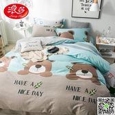 浪莎純棉全棉四件套1.8m床上用品簡約被套床單1.5米單人宿舍學生 MKS年終狂歡