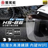 【升級32G+車充頭】響尾蛇 HS-86 機車 安全帽帽簷式 行車記錄器 重機 防水 高清 保固18個月 公司貨
