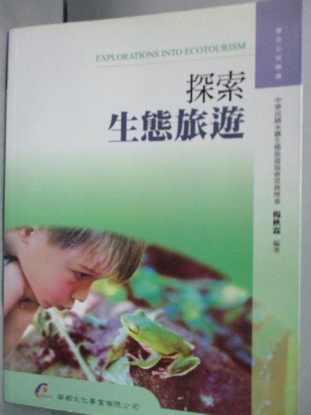 【書寶二手書T3/大學社科_YAS】探索生態旅遊_楊秋霖