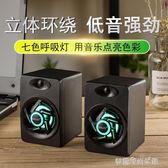 電腦音響家用小音箱筆記本臺式七彩燈變光低音炮桌面USB有源有線影響喇叭 夢露時尚女裝