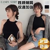 EASON SHOP(GU6566)美背露肩背心無袖削肩掛脖繞頸彈力貼身內搭衫針織衫上衣圓領無袖T恤女上衣韓版
