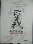 【書寶二手書T5/進修考試_XFM】犯罪學表解_王碩元