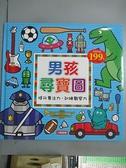 【書寶二手書T6/少年童書_E5G】男孩尋寶圖原_小紅花童書工作室