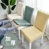 家用連體彈力餐椅套椅墊套裝通用簡約餐廳飯店餐桌凳子套椅子套罩【雙11購物節】