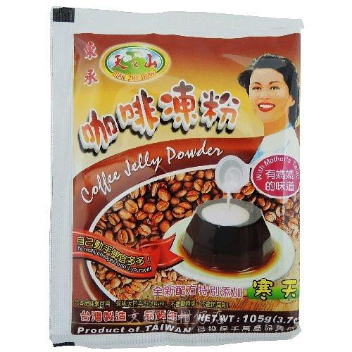 天之山 咖啡凍粉 105公克