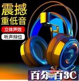 耳機頭戴式電腦耳機臺式電競遊戲耳麥3.5mm帶麥聽聲辯位有線帶話筒臺式筆記本 百分百