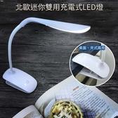 台灣現貨! 北歐迷你雙用充電式LED燈 檯燈  LED燈 書桌燈 夾燈 USB充電檯燈 讀書燈 簡約檯燈 USB燈