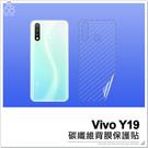 Vivo Y19 碳纖維 背膜 軟膜 背貼 後膜 保護貼 透明 手機貼 防刮 造型 保護膜 背面保護貼